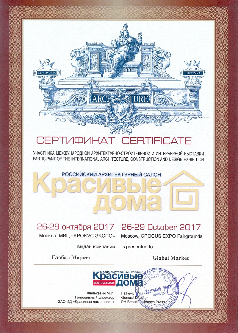 сертификат-2017-осень
