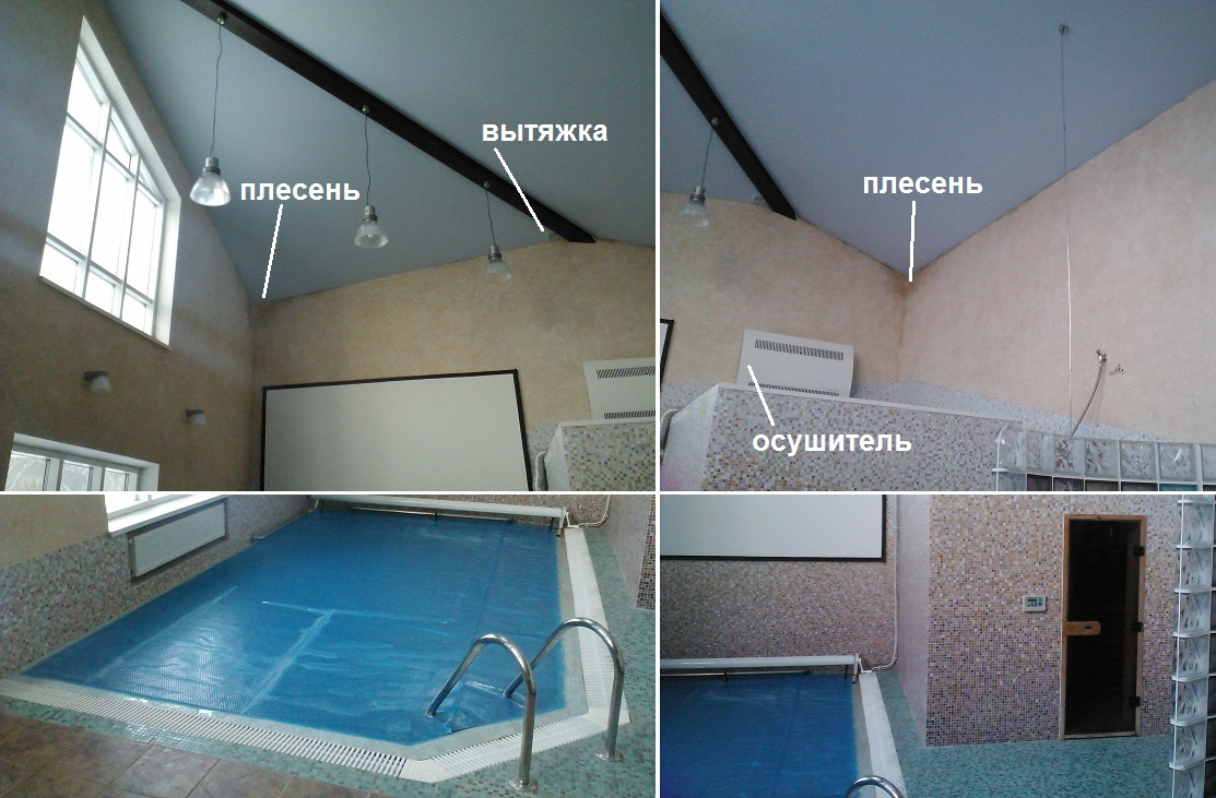 Пример неправильной системы вентиляции бассейна