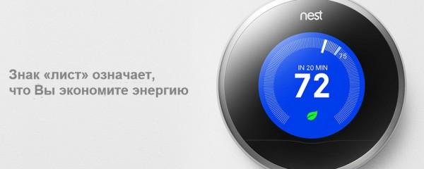 termostat-nest1