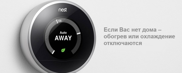termostat-nest2