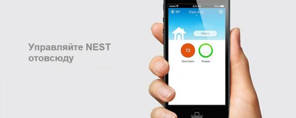 termostat-nest7